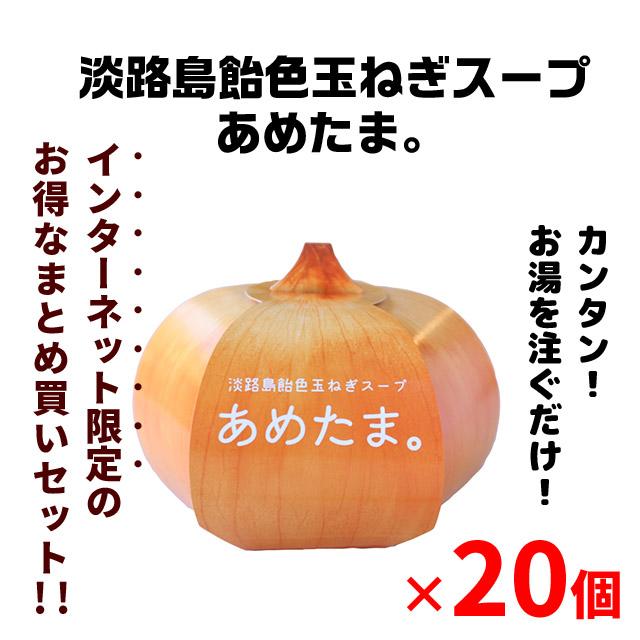 ◆お得なまとめ買いセット◆淡路島飴色玉ねぎスープ あめたま。(5袋)×20個