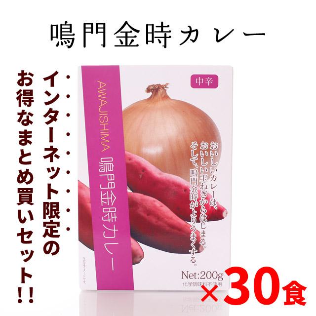 ◆お得なまとめ買いセット◆淡路島 鳴門金時カレー(中辛)(200g)(化学調味料無添加)×30食