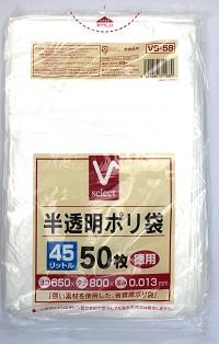 省資源タイプ 徳用50枚 Vセレクト 高級 ポリ袋45L 半透明 期間限定 ポリ袋 50枚 保存袋 毎