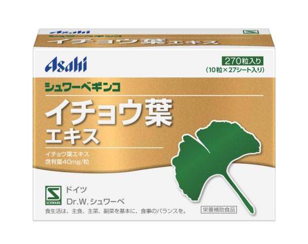 シュワーベギンコ270粒[栄養補助食品]【送料無料】