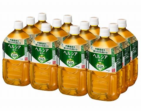 花王 ヘルシア緑茶1.05L 70%OFFアウトレット 高品質新品 ヘルシア緑茶 ヘルシア緑茶1.05L×12本セット 別注文での複数購入不可 お1人様2ケースまで