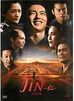 【中古】JIN-仁- 完結編 全6巻セットs9087/SDPR-1030-1035【中古DVDレンタル専用】
