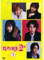 【中古】花より男子2 リターンズ 全6巻セットs11023/TCED-0134-0139【中古DVDレンタル専用】