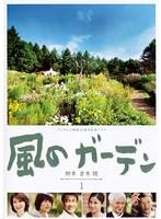【中古】風のガーデン 全6巻セットs6189/PCBC-71527-71532【中古DVDレンタル専用】
