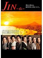 【中古】JIN-仁- 全6巻セットs9088/TCED-0735-0740【中古DVDレンタル専用】