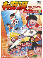 【中古】キャプテン翼 THE MOVIE 2巻セットs10486/DRZS-7038-7039【中古DVDレンタル専用】