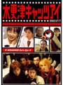 1995〜FOREVER- 邦楽DVD [初回生産限定版A] V6 / LIVE TOUR 2015 -SINCE 【中古】