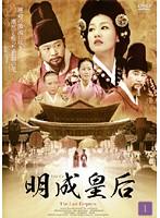 【中古】◆明成皇后 全62巻セット s10435/MX-800-861【中古DVDレンタル専用】