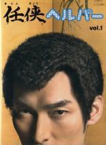 【中古】任侠ヘルパー 全6巻セット s10194/AVRB-5911-5916【中古DVDレンタル専用】