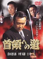 【中古】首領への道 全25巻セットs9932/DMSM-5138-6393【中古DVDレンタル専用】