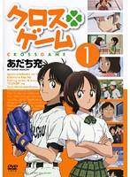 【中古】クロスゲーム 全13巻セットs10491/GNBR-9521-9533【中古DVDレンタル専用】