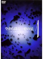 【中古】空から降る一億の星 全4巻セット s12558/VIBF-10006-10009【中古DVDレンタル専用】