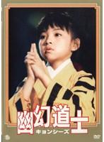 【中古】幽幻道士 キョンシーズ 4巻セット s12514/ATVD11581-11611【中古DVDレンタル専用】