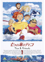 【中古】七つの海のティコ Tico&Friends 全9巻セット s6224/BCDR-0469-0477【中古DVDレンタル専用】