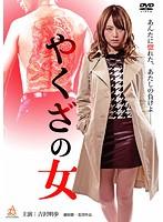 【中古】やくざの女 8巻セットs10269/DKIS-10255-10861【中古DVDレンタル専用】