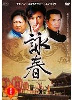 【中古】●詠春 The Legend of WING CHUN 全14巻セットs6169/OPSD-T323-336【中古DVDレンタル専用】