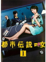 【中古】都市伝説の女 全5巻セット s10208/VPBX-21305-21309【中古DVDレンタル専用】