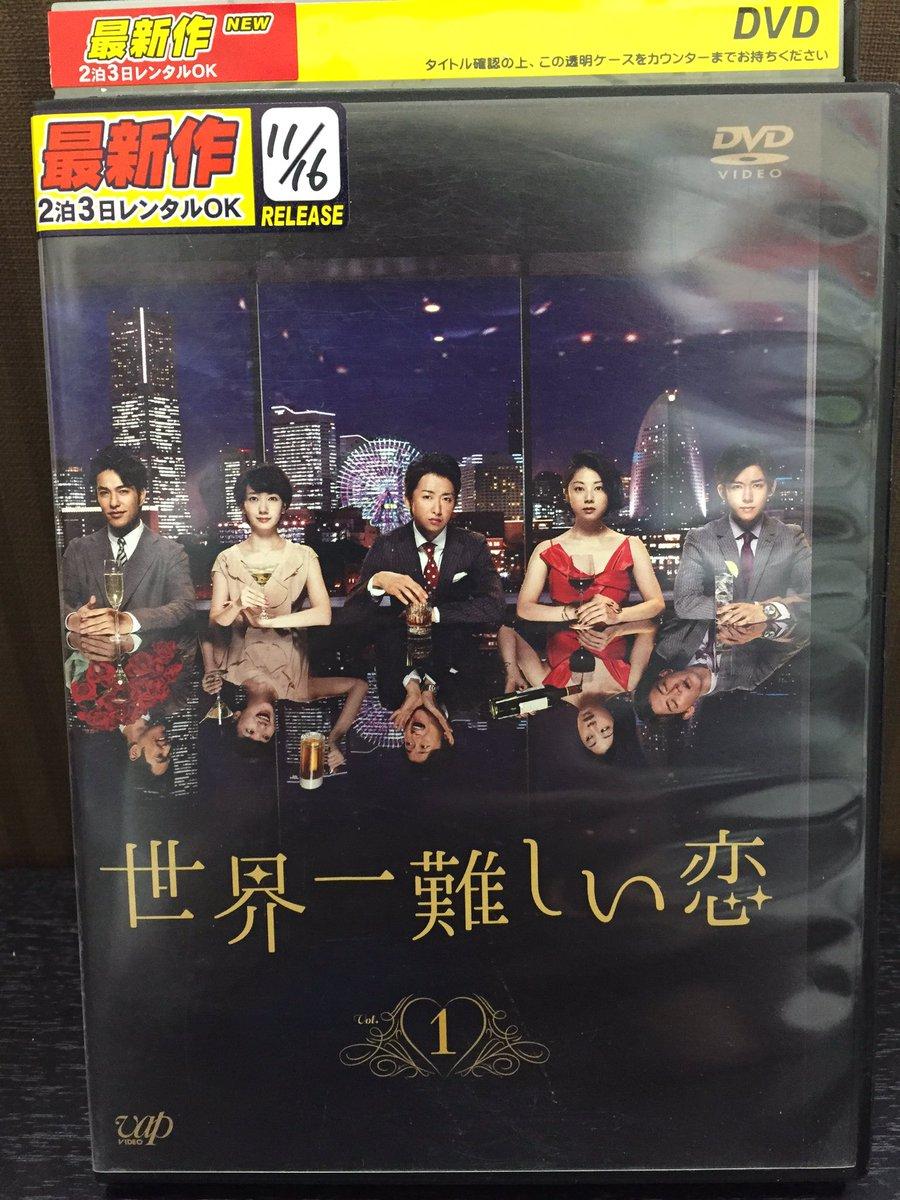 【中古】世界一難しい恋 全5巻セットs6321/VPBX-22559-22563【中古DVDレンタル専用】