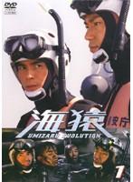 【中古】海猿 UMIZARU EVOLUTION(2巻抜け) 計4巻セット s12298/PCBC-70919-923【中古DVDレンタル専用】