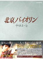 【中古】北京バイオリン DVD-BOX 1&2 全2巻セット/MX-281S-282S【中古DVD】