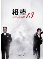 【中古】相棒 season 13 全11巻セットs9001/1000578932-578942【中古DVDレンタル専用】