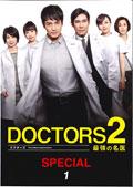 【中古】DOCTORS2 最強の名医 全6巻セット s9158/TCED-1992-1997【中古DVDレンタル専用】