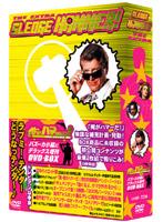 【中古】俺がハマーだ! バズーカ小脇にデラックス 増刊DVD-BOX/GNBF-7234-01-02【中古DVD】