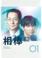 【中古】相棒 season 12 全12巻セットs10900/1000520242-520894【中古DVDレンタル専用】