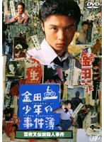 【中古】金田一少年の事件簿 計7巻セットs10323/VPBX-17024-30【中古DVDレンタル専用】