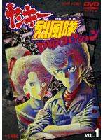 【中古】ヤンキー烈風隊 DVDコレクション 全3巻セット s10715/DRTD-06798-800【中古DVDレンタル専用】