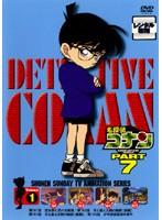 【中古】名探偵コナン PART7 全9巻セット s10678/ONBP-2008-2016【中古DVDレンタル専用】