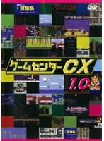 【中古】ゲームセンターCX 1.0~27.0 計27巻セットs10894/SJ-10271-1261D【中古DVDレンタル専用】