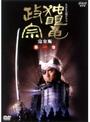 【中古】独眼竜政宗 完全版 全13巻セットs11035/GNBR-709201-802R【中古DVDレンタル専用】