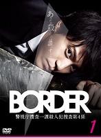 【中古】BORDER ボーダー 全5巻セット s11041/DABR-4644-4648【中古DVDレンタル専用】
