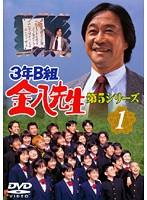 【中古】3年B組金八先生 第5シリーズ 全8巻セット s12630/TDR-5201-5208【中古DVDレンタル専用】