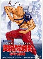 【中古】闘将!!拉麺男 コンプリートDVD (初回限定生産)/DSTD-02935【中古DVD】