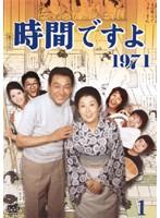 【中古】時間ですよ 1971 全12巻セット s12482/TCED-0023-0034【中古DVDレンタル専用】