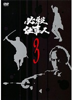 【中古】必殺仕事人 (1、2巻抜け) 計19巻セット s12661/KIBR-648-666【中古DVDレンタル専用】