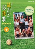 【中古】純ちゃんの応援歌 完全版 全13巻セット s14009/NSDR-9728-9740【中古DVDレンタル専用】