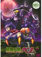 【中古】妖怪人間ベム 全13巻セットs14891【レンタル専用DVD】