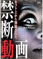 【中古】Not Found-ネットから削除された禁断動画- 1~22巻セット s12341/AMAD-154-595【中古DVDレンタル専用】