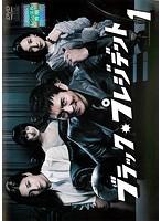 【中古】ブラック・プレジデント 全6巻セット s14213/PCBE-74667-672【中古DVDレンタル専用】