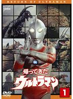 【中古】帰ってきたウルトラマン 全13巻セット s14804【レンタル専用DVD】