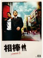 レンタル落ち 中古 相棒 season 定番から日本未入荷 3 レンタル専用DVD Vol.3 b40896 期間限定今なら送料無料