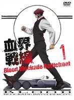 【中古】血界戦線 全6巻セット s12727/TDV-25195-200R【中古DVDレンタル専用】