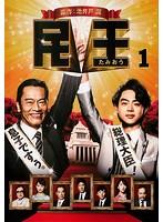 【中古】民王 全4巻セット s12615/TDV-25477-25480【中古DVDレンタル専用】