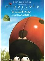 【中古】ミニスキュル 小さなムシの物語(5、6巻抜け) 計8巻セット s13503/VDKD-14001-14310【中古DVDレンタル専用】