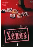 【中古】Xenos  全4巻セット s14381/VPBX-16193-6【中古DVDレンタル専用】