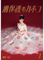 【中古】過保護のカホコ 全5巻セット s16519【レンタル専用DVD】