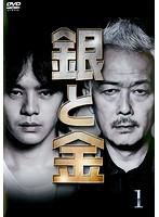 【中古】銀と金 全4巻セット s14836【レンタル専用DVD】
